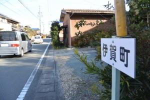伊賀町の地名板