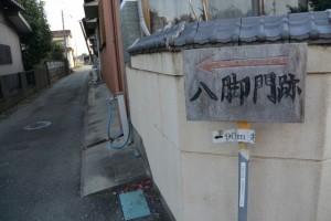 八脚門跡の案内板(斎宮)