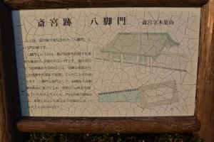 八脚門跡(斎宮)