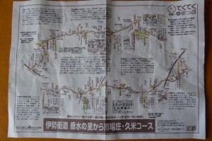 近鉄てくてくまっぷ(伊勢-4)伊勢街道 垂水の里から市場庄・久米コース