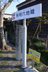 有明六地蔵と庚申堂、伊勢-6(1000)