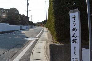 そうめん坂道標、伊勢-6(2389)