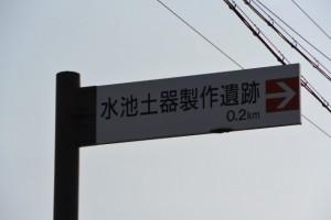 水池土器製作遺跡入口、伊勢-6(2587)