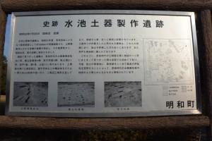 水池土器製作遺跡、伊勢-6