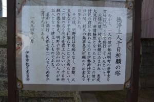 徳上上人千日祈願の石塔、伊勢-6(5153)