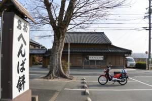 へんば餅、伊勢-6(5749)