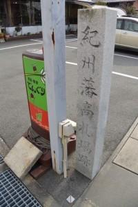 紀州藩高札場跡の石碑、伊勢-6(7452)