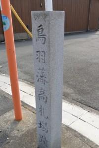 鳥羽藩高札場跡の石碑、伊勢-6