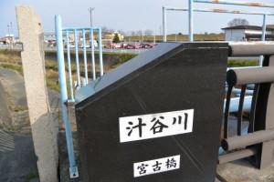 宮古橋(汁谷川)、伊勢-6(8125)