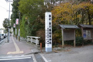 茜社・豊川茜稲荷神社参道入口、三重-9(627)