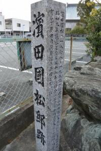 濱田國松邸跡の石碑