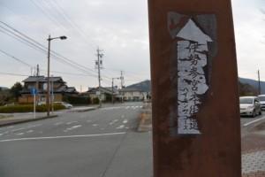 剥がれた「伊勢参宮本街道ハイキングコース」の矢印シール