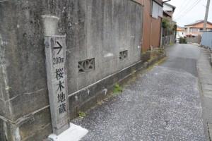 桜木地蔵への道標
