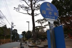 SANCO 桜木町 バスのりば