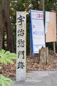 宇治惣門跡
