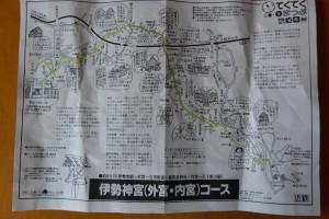 近鉄てくてくまっぷ(三重-9)伊勢神宮(外宮・内宮)コース