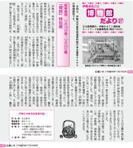 「広報いせ」平成26年11月15日号