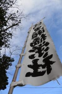 「黒瀬橘栄社」の幟、橘神社(伊勢市黒瀬町)