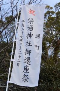 「祝 栄通神社御遷座祭 通町 平成二十七年二月二十二日」の幟