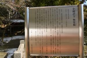 金剛證寺 極楽橋の説明板