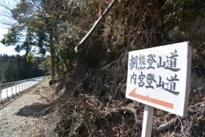 「朝熊登山道 内宮登山道←」の案内板