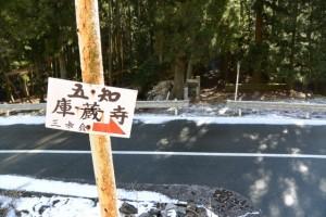 「五知 庫蔵寺 三歩会→」(宇治岳道)
