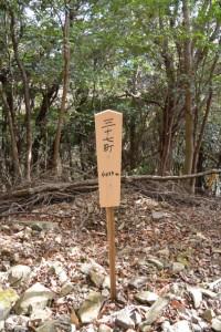 新たに立てられた「三十七町」道標(宇治岳道)