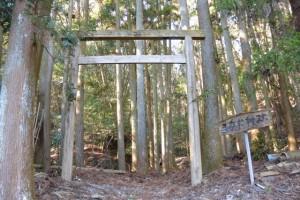 鼓ヶ岳の登り口に建つ五本松神社の鳥居(宇治祖霊殿裏)