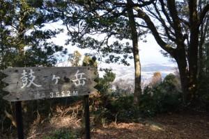 鼓ヶ岳山頂