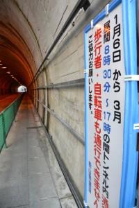 天神丘トンネル(伊勢市浦口)