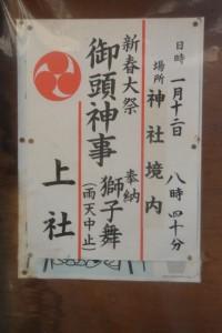 上社 新春大祭 御頭神事 奉納獅子舞(神社境内)の案内掲示