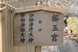 新春大祭斎行前(上社 櫛玉宮)