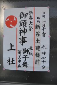 上社 新春大祭 御頭神事 奉納獅子舞(新谷土建様前)の案内掲示