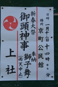 上社 新春大祭 御頭神事 奉納獅子舞(京町公民館)の案内掲示