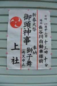 上社 新春大祭 御頭神事 奉納獅子舞(長谷川自動車様前)の案内掲示