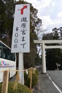 「瀧原宮まで600m」の案内板(道の駅「奥伊勢木つつ木館」前)