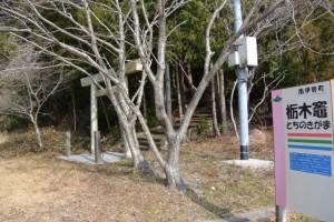 鳥居と栃木竃の地名板・説明板(南伊勢町栃木竃)