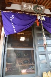 金網山西方寺(奈津観音)