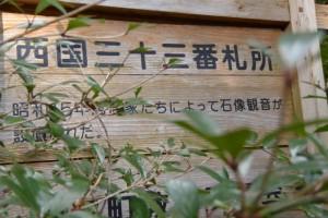金網山西方寺(奈津観音)裏山の散策路に配置された西国三十三番札所の説明板