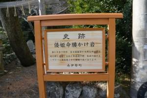 史跡 倭姫命腰かけ岩の説明板(南伊勢町河内)