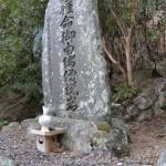 史跡 倭姫命腰かけ岩(南伊勢町河内)