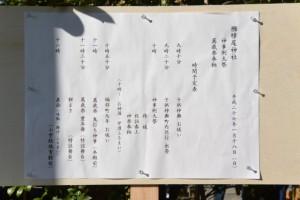 神事例大祭、萬歳楽奉納の予定表(櫲樟尾神社)