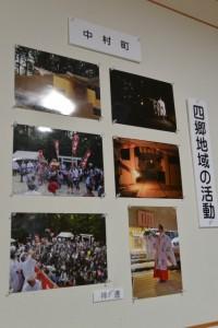 四郷地域の活動、中村町神遷の写真(四郷地区コミュニティセンター)