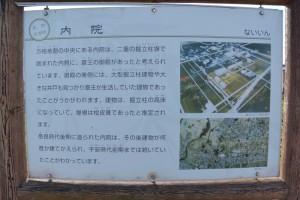 斎宮跡、内院の説明板(明和町斎宮)