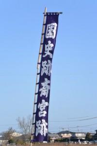 「国史跡斎宮跡」の幟