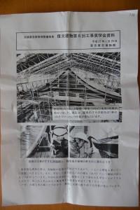史跡斎宮跡東部整備事業 復元建物第6回工事見学会資料