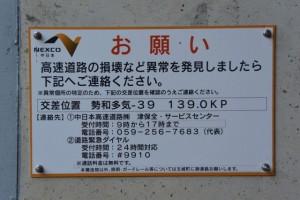 伊勢自動車道 勢和多気-39 139.0KP