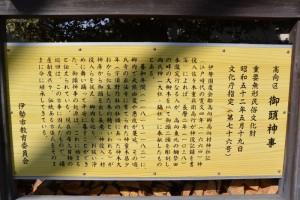 会所に設置されている御頭神事の説明板(御薗町高向)