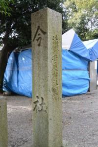 清野井庭神社旧地と刻されている今社の社標(伊勢市宮町)