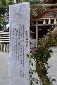 茅の輪神事の説明板(今社)